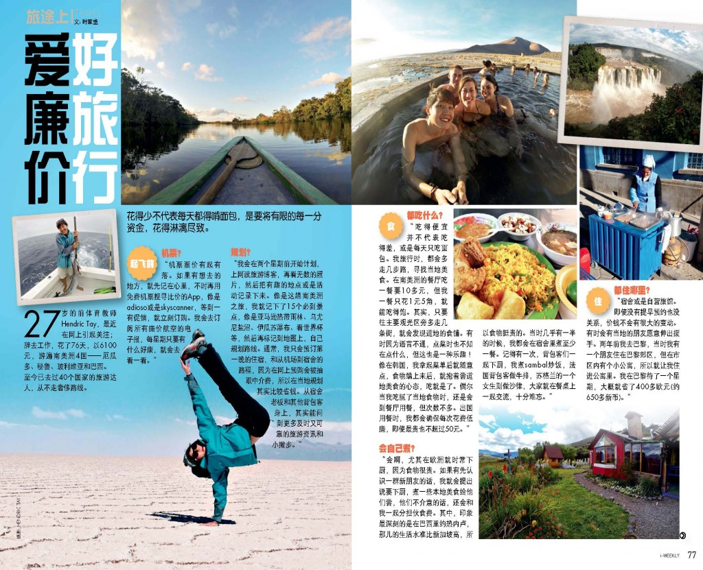 iweekly-travel_budget traveling_Page_1