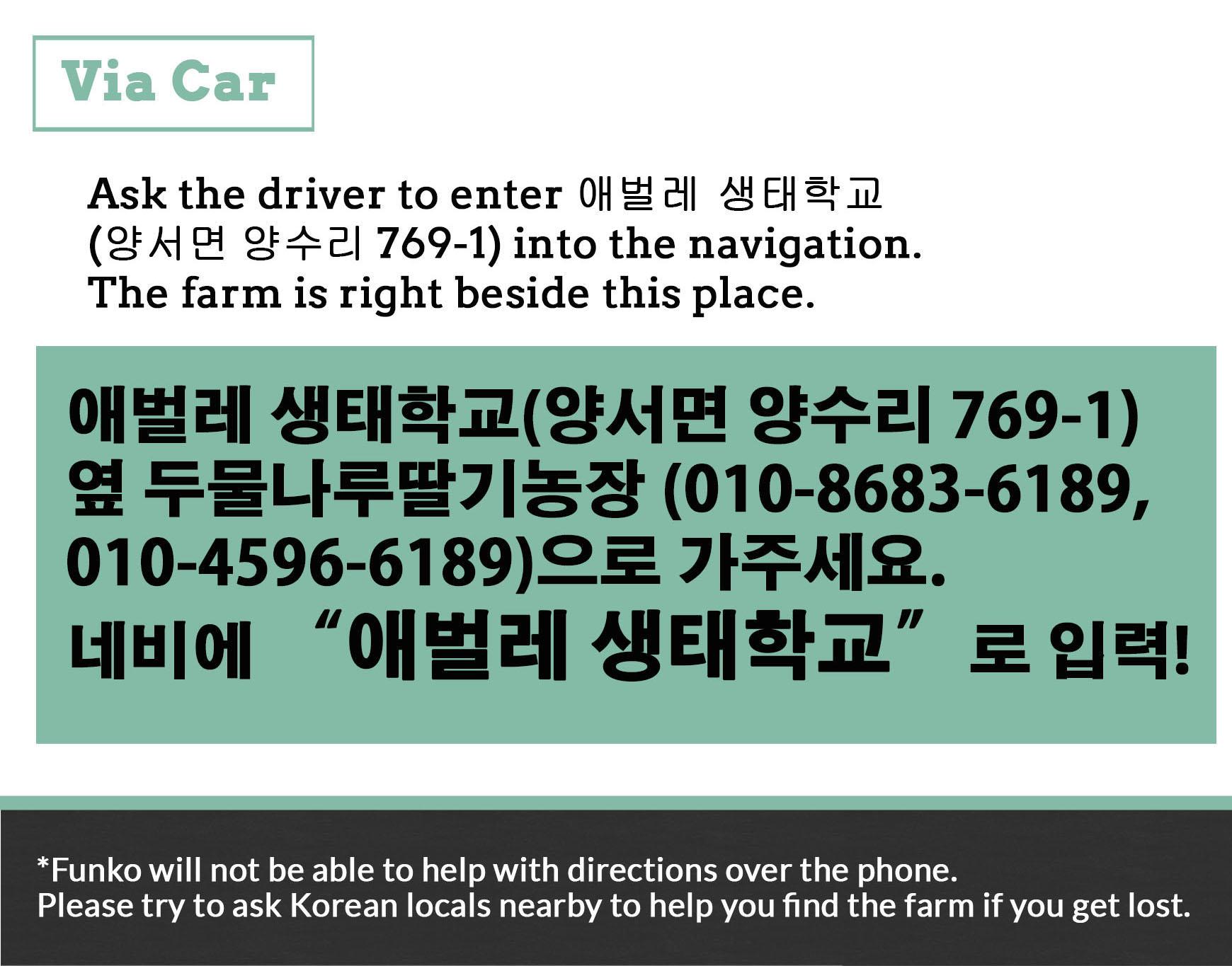 direction_via-car1