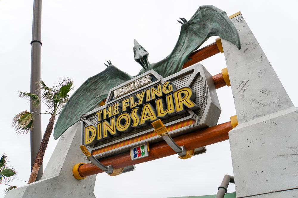 The Flying Dinosaur - Time at Universal Studios Japan-4