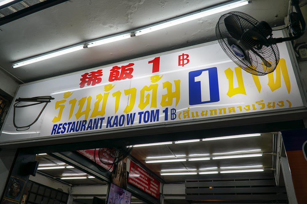 Khao Tom 1Baht - Chiang Mai Guide