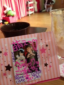 Maid Cafe 1
